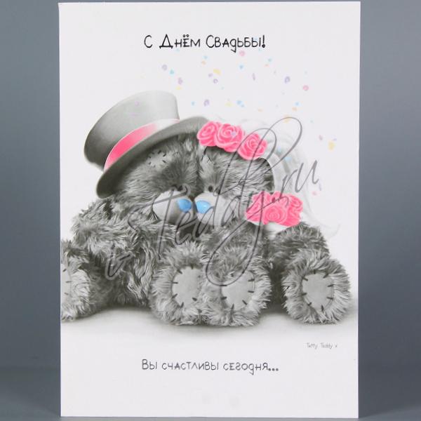 С днем свадьбы открытка купить