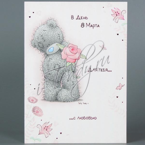 Прикольные открытки с медвежатами с 8 марта